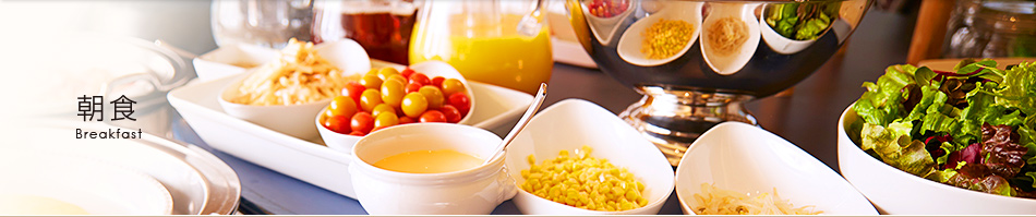 朝食・ランチ