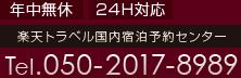 楽天トラベル宿泊予約センター Tel.050-2017-8989 年中無休 24H対応