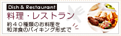 約30種類の和洋食をバイキング形式で!