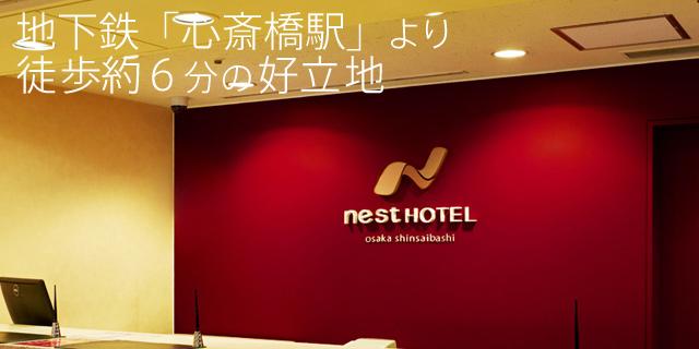 ネストホテル大阪心斎橋