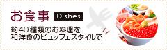 お食事 約40種類のお料理を和洋食のブッフェスタイルで