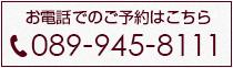 お電話でのご予約はこちら Tel. 089-945-8111