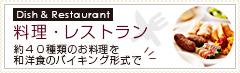 料理・レストラン